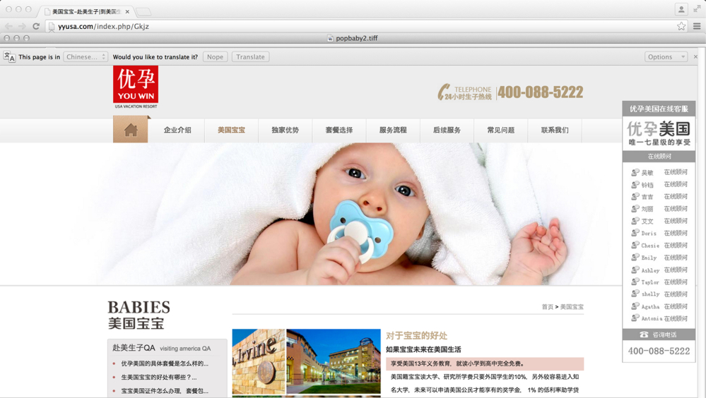 This is a computer screen image of a website that advertises the services of a U.S. company that caters to women from China who want to give birth in the United States.