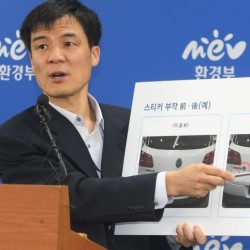 Hong Dong Gon, a director at the Ministry of Environment, speaks about Volkswagen vehicle emissions Thursday in Sejong, South Korea. He says the ministry will expand its investigation to look at other vehicle brands.