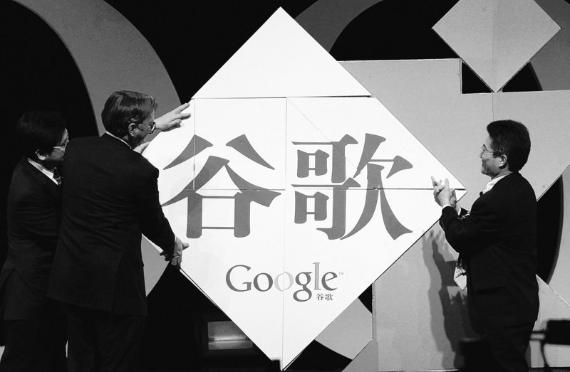 Eric Schmidt, second from left, CEO of Google, Kaifu Lee, left, then vice president of Google China, and Johnny Chou, then president of Google China, unveil the Chinese-language Google brand name at a news conference in Beijing in April 2006.