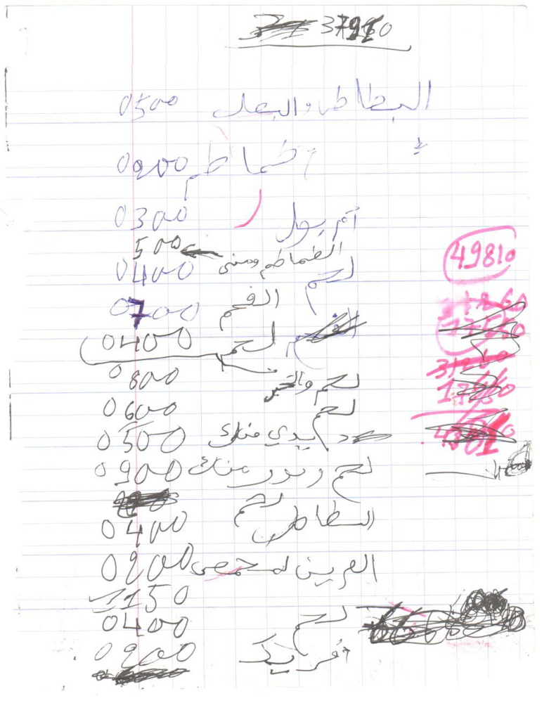 This receipt for groceries was one of more than 100 retrieved from a building occupied by al-Qaida's North African branch in Timbuktu.